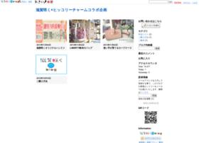 hand.shiga-saku.net