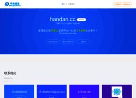 handan.cc