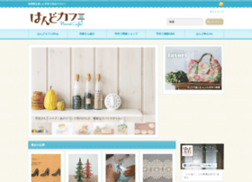 handcafe.jp