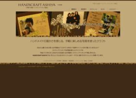 handicraft-ashiya.jp