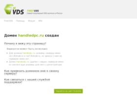 handledpc.ru
