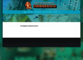 handmadeblog.ru