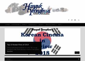 hangukyeonghwa.com