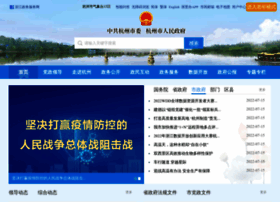hangzhou.gov.cn