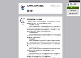 hangzhouseo.lofter.com
