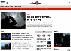 hankooki.com