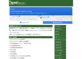 hansinkan.com