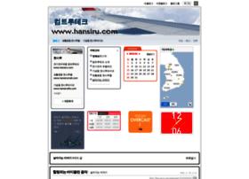hansiru.com