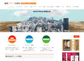 hansoku-idea.com