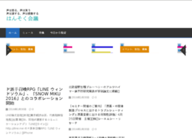 hansokukaigi.com