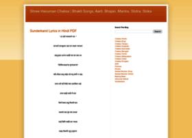 hanuman-chalisa-bhajan.blogspot.in