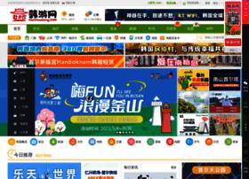hanyouwang.com