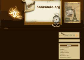 haokande.org