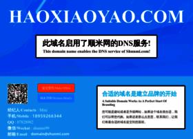 haoxiaoyao.com