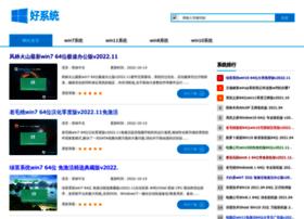 haoxitongxiazai.com