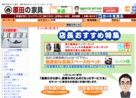 harada-kagu.com