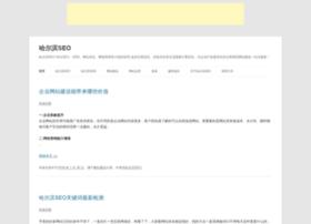harbin-seo.com