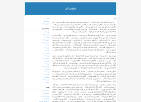 harfhaye-gas.blogfa.com