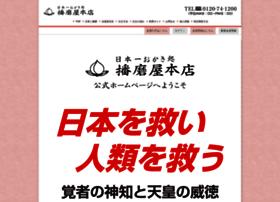 harimayahonten.co.jp