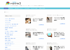harowaka.com