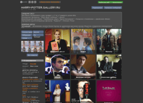 harry-potter.gallery.ru