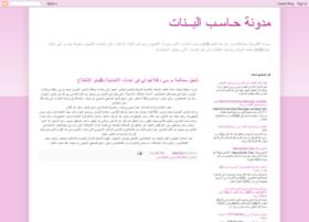hasebbnat.blogspot.com