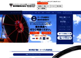 hashimoto-kosan.jp