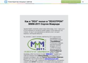 hastacron.narod2.ru