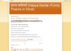 hasya-kavita.blogspot.in
