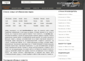 hatchbackinfo.ru