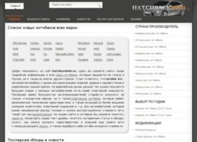 hatchbackinfo.ru