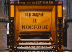 hauptwerk-msk.ru