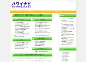 hawahawa.sakuraweb.com