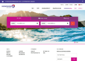 hawaiianairlines.com.tw