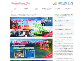 hawaiiandreamclub.com