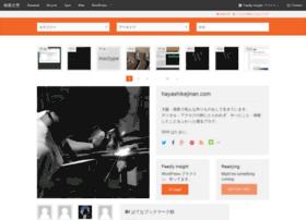 hayashikejinan.com