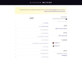 he.discovermeteor.com
