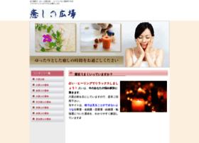 healing.secret.jp