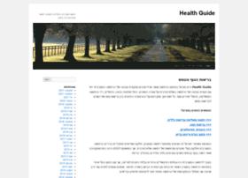 healthguide.co.il