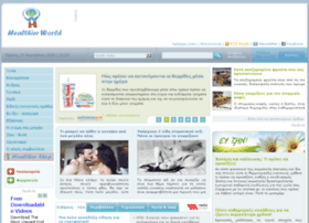 healthierworld.gr