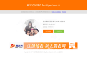 healthpool.com.cn