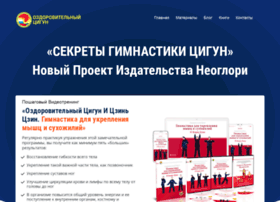 healthqigong.ru