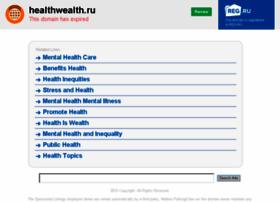 healthwealth.ru