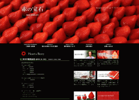 heartberry.co.jp