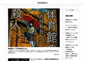 heartlogic.jp