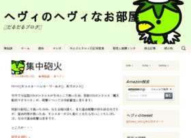 heavy.sblog.jp