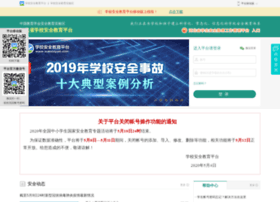 hebei.safetree.com.cn