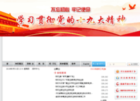 hebnetu.edu.cn