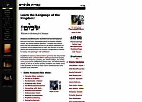 hebrew4christians.com