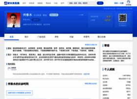 hechunshui.haodf.com